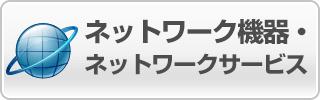 ネットワーク機器・サービス